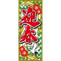 正月大のぼり 迎春 W70cm×H180cm | R3-003(H31-2) 正月のぼり【メール便可】
