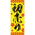 ※完売※正月大のぼり 蛍光初売り W70cm×H180cm | R3-004 蛍光のぼり 正月のぼり【メール便可】