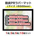 オリジナル防炎PRラバーマット【Lサイズ/巾500mm3サイズ】1枚/3枚/5枚/10枚セット