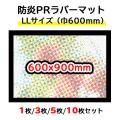 オリジナル防炎ラバーマット【LLサイズ/600x900mm】1枚/3枚/5枚/10枚セット