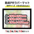オリジナル防炎PRラバーマット【Mサイズ/巾450mm3サイズ】1枚/3枚/5枚/10枚セット
