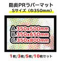 オリジナル防炎PRラバーマット【Sサイズ/巾350mm3サイズ】1枚/3枚/5枚/10枚セット