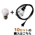【10セット】認定防水型提灯用ソケットコード 1灯用 防雨型提灯用LED電球セット【国内メーカー/提灯コード/ちょうちん用】