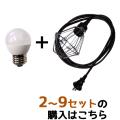 【2~9セット】認定防水型提灯用ソケットコード 1灯用 防雨型提灯用LED電球セット【国内メーカー/提灯コード/ちょうちん用】