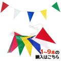 【~9本迄】H-1 三角旗(20枚付) 屋外用 | 4mmクレモナロープ 強風仕様 H-1