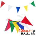 【10本以上~】三角旗(20枚付) 屋外用 | 4mmクレモナロープ 強風仕様 H-1-10