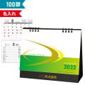 100部 1色名入れ 2022年 卓上カレンダー シンプルデイズ 六曜なし W180×H150mm 箔押し名入れ (SDB1205)