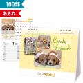 100部 1色名入れ 2022年 卓上カレンダー ラブリーフレンズ 犬・猫 W180×H150mm 箔押し名入れ (SDB1407)