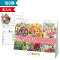 100部 1色名入れ 2022年 卓上カレンダー カノン 花音 W180×H150mm 箔押し名入れ (SDB1408)