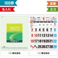 100部 1色名入れ 2022年 壁掛けカレンダー B2 書き込みジャンボ W515×H760mm 黒印刷 (SDB2101)