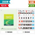 200部 1色名入れ 2022年 壁掛けカレンダー B2 書き込みジャンボ W515×H760mm 黒印刷 (SDB2101)