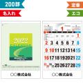 200部 1色名入れ 2022年 壁掛けカレンダー A2 書き込みカレンダー W420×H610mm 黒印刷 (SDB2102)