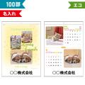 100部 1色名入れ 2022年 壁掛けカレンダー B3 ラブリーフレンズ 犬・猫 W380×H535mm 黒印刷 (SDB2106)