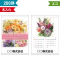 200部 1色名入れ 2022年 壁掛けカレンダー B3 ナチュラルビューティフル フラワーズ W380×H535mm 黒印刷 (SDB2107)