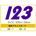 SK-1・SK-4用数字 バラ