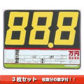 【3枚セット】SK-10 プライスボードセット