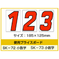 SK-72・SK-73用数字(小文字) 「0〜9」セット