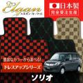 SU0044【スズキ】ソリオ 専用フロアマット [年式:H23.01-] [型式:MA15S] (ドレスアップシリーズ)
