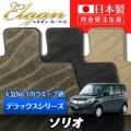 SU0044【スズキ】ソリオ 専用フロアマット [年式:H23.01-] [型式:MA15S] (デラックスシリーズ)