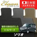 SU0044【スズキ】ソリオ 専用フロアマット [年式:H23.01-] [型式:MA15S] (エコシリーズ)