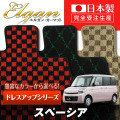 SU0041【スズキ】スペーシア 専用フロアマット [年式:H25.03-] [型式:MK32S] (ドレスアップシリーズ)