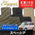 SU0041【スズキ】スペーシア 専用フロアマット [年式:H25.03-] [型式:MK32S] (デラックスシリーズ)