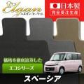 SU0041【スズキ】スペーシア 専用フロアマット [年式:H25.03-] [型式:MK32S] (エコシリーズ)