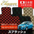 SU0040【スズキ】スプラッシュ 専用フロアマット [年式:H20.10-] [型式:XB32S] (ドレスアップシリーズ)