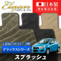 SU0040【スズキ】スプラッシュ 専用フロアマット [年式:H20.10-] [型式:XB32S] (デラックスシリーズ)