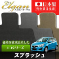 SU0040【スズキ】スプラッシュ 専用フロアマット [年式:H20.10-] [型式:XB32S] (エコシリーズ)