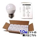防雨型 提灯用LED電球 10個セット E26口金【国内メーカー/提灯用LEDランプ/ちょうちん用】