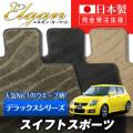 SU0037【スズキ】スイフトスポーツ 専用フロアマット [年式:H17.09-22.09] [型式:ZC31S] AT車 (デラックスシリーズ)