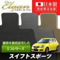 SU0037【スズキ】スイフトスポーツ 専用フロアマット [年式:H17.09-22.09] [型式:ZC31S] AT車 (エコシリーズ)