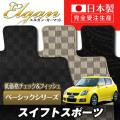 SU0038【スズキ】スイフトスポーツ 専用フロアマット [年式:H17.09-22.09] [型式:ZC31S] MT車 (ベーシックシリーズ)