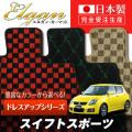 SU0038【スズキ】スイフトスポーツ 専用フロアマット [年式:H17.09-22.09] [型式:ZC31S] MT車 (ドレスアップシリーズ)
