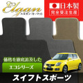 SU0038【スズキ】スイフトスポーツ 専用フロアマット [年式:H17.09-22.09] [型式:ZC31S] MT車 (エコシリーズ)