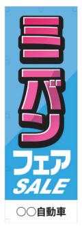 社名が入れられる!既製のぼり「ミニバンフェア」 60cm×180cm 5枚(7,020円税込)、10枚(9,396円税込)、20枚(15,525円税込)セット【メール便可】