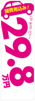 社名が入れられる!既製のぼり「諸費用込み!29.8万円」 60cm×180cm 5枚(6,500円税別)、10枚(8,700円税別)、20枚(14,375円税別)セット【メール便可】