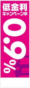 社名が入れられる!既製のぼり「低金利キャンペーン中0.9%」 60cm×180cm 5枚(7,020円税込)、10枚(9,396円税込)、20枚(15,525円税込)セット【メール便可】