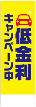 社名が入れられる!既製のぼり「低金利キャンペーン中」 60cm×180cm 5枚(7,020円税込)、10枚(9,396円税込)、20枚(15,525円税込)セット【メール便可】