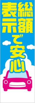 社名が入れられる!既製のぼり「総額表示で安心」 60cm×180cm 5枚(7,020円税込)、10枚(9,396円税込)、20枚(15,525円税込)セット【メール便可】