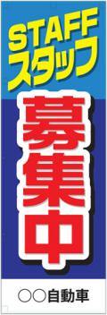 社名が入れられる!既製のぼり「STAFFスタッフ募集中」 60cm×180cm 5枚(7,020円税込)、10枚(9,396円税込)、20枚(15,525円税込)セット【メール便可】