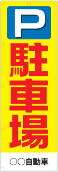 社名が入れられる!既製のぼり「P駐車場」 60cm×180cm 5枚(7,020円税込)、10枚(9,396円税込)、20枚(15,525円税込)セット【メール便可】