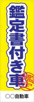 社名が入れられる!既製のぼり「鑑定書付き車」 60cm×180cm 5枚(7,020円税込)、10枚(9,396円税込)、20枚(15,525円税込)セット【メール便可】