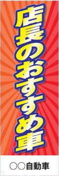 社名が入れられる!既製のぼり「店長のおすすめ車」 60cm×180cm 5枚(7,020円税込)、10枚(9,396円税込)、20枚(15,525円税込)セット【メール便可】