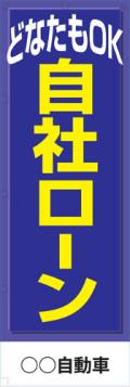 社名が入れられる!既製のぼり「自社ローン」 60cm×180cm 5枚(7,020円税込)、10枚(9,396円税込)、20枚(15,525円税込)セット【メール便可】