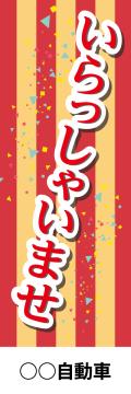 社名が入れられる!既製のぼり「いらっしゃいませ」 60cm×180cm 5枚(6,500円税別)、10枚(8,700円税別)、20枚(14,375円税別)セット【メール便可】