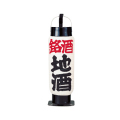 Z1048 ミニ5号弓張提灯 銘酒地酒7.5×25cm【ちょうちん】