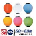 T1A ポリ提灯 尺丸単色25.5×27cm 50個〜69個【ちょうちん】
