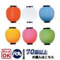 T1A ポリ提灯 尺丸単色25.5×27cm 70個以上【ちょうちん】